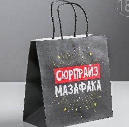 Пакет подарочный «Сюрпрайз мазафака»