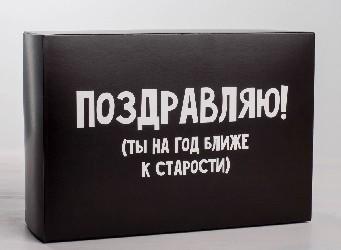 Коробка «Поздравляю ты на год ближе к старости»