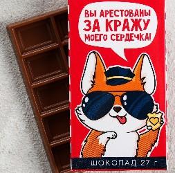 Шоколад «Вы арестованы за кражу моего сердечка»