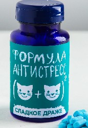 Конфеты - таблетки «Формула антистресс»