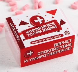 Конфеты - таблетки «На все случаи жизни»