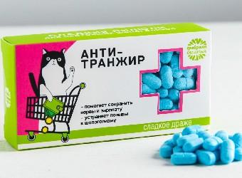 Конфеты - таблетки «Анти-транжир»