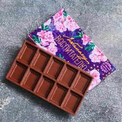 Шоколад молочный «Любимому воспитателю»