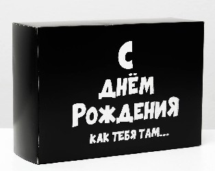 """Коробка """"С днем рождения как тебя там"""""""