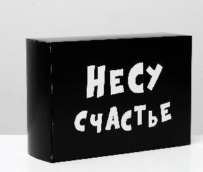 "Коробка ""Несу счастье"""