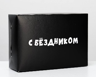 "Коробка ""С бездником"""