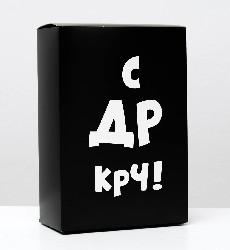 "Коробка ""С др крч"""