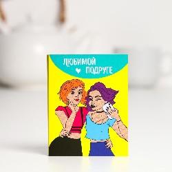 Шоколадная открытка «Любимой подруге»