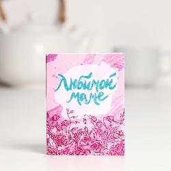 Шоколадная открытка «Любимой маме»