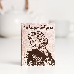 Шоколадная открытка «Любимой бабушке»