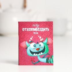 Шоколадная открытка «Хочу отхеппибездить тебя»