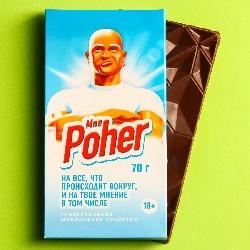 """Шоколад молочный """"Mne Poher"""""""