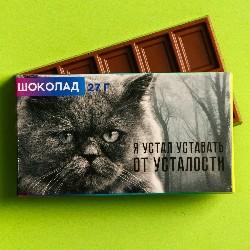 Шоколад молочный «Я устал уставать от усталости»