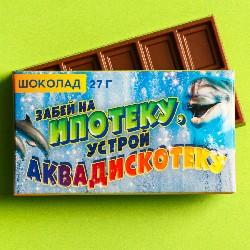 Шоколад молочный «Забей на ипотеку»