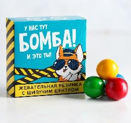 """Жевательная резинка с шипучкой """"У нас тут бомба"""""""